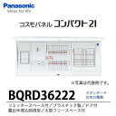 【Panasonic】住宅分電盤 BQRD36222分岐回路数22 回路スペー...