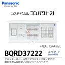 【Panasonic】住宅分電盤 BQRD37222分岐回路数22 回路スペー...