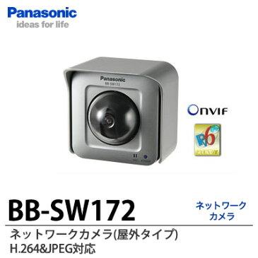 【Panasonic】ネットワークカメラ屋外タイプH.264&JPEG対応BB-SW172