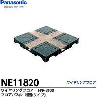 【Panasonic】ワイヤリングフロアFPZ3000フロアパネル置敷タイプNE11840