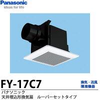 【Panasonic】天井埋込形換気扇ルーバーセットタイプ用途:トイレ・洗面所・居室・廊下・ホール・事務所・店舗低騒音形100m3/hタイプFY-17C7