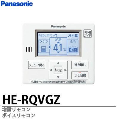 HE-RQVGZ