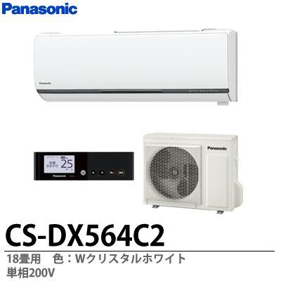 CS-DX564C2