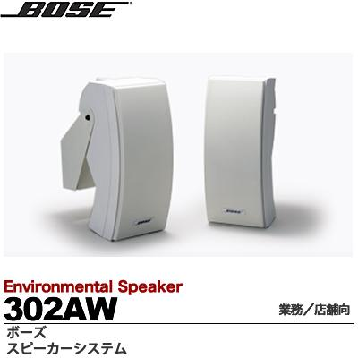 【BOSE】FreeSpaceLoudspeaker小型高性能コンパクトスピーカーカラー:ホワイト1本DS16B