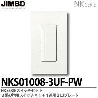 【JIMBO】NKシリーズスイッチ・プレート組合わせセット3路(片切)スイッチシングルセット+1連用3口プレートNKS01008-3UF-PW