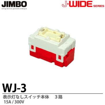 【JIMBO】J-WIDEシリーズ配線器具表示灯なしスイッチ本体3路15A/300VWJ-3