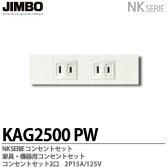 【JIMBO】神保電器NKシリーズ配線器具NKシリーズ適合器具コンセントセット2口KAG2500(PW)