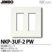 【JIMBO】神保電器NKシリーズ配線器具NKシリーズプレート2連用3口×2プレートNKP-3UF-2(PW)