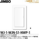 【JIMBO】神保電器J-WIDE SLIMJワイドスリムシリーズ(スイッチ・プレート組み合わせセット)表示灯なしスイッチ片切(B)+スイッチ取付枠+スイッチ操作板シングルマークなし+スイッチプレート1連用WJ-1-WJN-S1-NWP-1