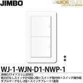【JIMBO】神保電器J-WIDE SLIMJワイドスリムシリーズ(スイッチ・プレート組み合わせセット)表示灯なしスイッチ片切(B)2個+スイッチ取付枠+スイッチ操作板ダブルマークなし2個+スイッチプレート1連用1枚WJ-1-WJN-D1-NWP-1