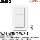 【JIMBO】神保電器J-WIDE SERIESJワイドシリーズ(スイッチ・プレート組み合わせセット)表示灯なしスイッチ3路(C)3個+スイッチ取付枠1個+スイッチ操作板トリプルマークなし3個+スイッチプレート1連用1枚WJ-3-WJN-T-WJP-1