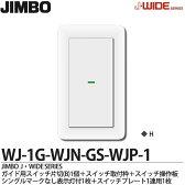【JIMBO】神保電器J-WIDE SERIESJワイドシリーズ(スイッチ・プレート組み合わせセット)ガイド用スイッチ片切(B)1個+スイッチ取付枠1個+スイッチ操作板シングルマークなし表示灯付1枚+スイッチプレート1連用1枚WJ-1G-WJN-GS-WJP-1