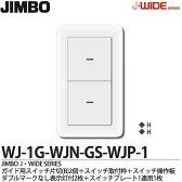 【JIMBO】神保電器J-WIDE SERIESJワイドシリーズ(スイッチ・プレート組み合わせセット)ガイド用スイッチ片切(B)2個+スイッチ取付枠1個+スイッチ操作板ダブルマークなし表示灯付2個+スイッチプレート1連用1枚WJ-1G-WJN-GD-WJP-1