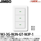 【JIMBO】神保電器J-WIDE SERIESJワイドシリーズ(スイッチ・プレート組み合わせセット)ガイド用スイッチ3路(C)3個+スイッチ取付枠1個+スイッチ操作板トリプルマークなし表示灯付3枚+スイッチプレート1連用1枚WJ-3G-WJN-GT-WJP-1
