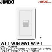 【JIMBO】神保電器J-WIDE SERIESJワイドシリーズ(スイッチ・プレート組み合わせセット)表示灯なしスイッチ片切(B)1個+スイッチ取付枠1個+スイッチ操作板シングルマーク付1枚+スイッチプレート1連用1枚WJ-1-WJN-MS1-WJP-1