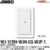 【JIMBO】神保電器J-WIDE SERIESJワイドシリーズ(スイッチ・プレート組み合わせセット)チェック用スイッチ片切(B)12A1個+スイッチ取付枠1個+スイッチ操作板Sシングルマークなし表示灯付1枚+スイッチプレート1連用1枚WJ-1CRH-WJN-GS-WJP-1