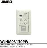 【JIMBO】神保電器J-WIDEシリーズ電子式6時間タイマスイッチ ガイド・チェック用強弱切替形 3路ガイドスイッチ付WJHM03130PW