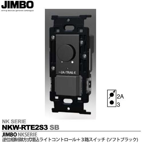 【JIMBO】NKシリーズ配線器具NKシリーズ適合器具逆位相制御方式埋込ライトコントロール+3路スイッチNKW-RTE2S3 SB色:ソフトブラック(SB)