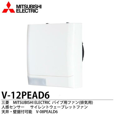 【MITSUBISHI】三菱電機 換気扇・ロスナイ パイプ用ファン(排気用) 人感センサータイプ サイレントウェーブレットファン V-12PEAD6