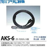 【アサヒ特販】水道凍結防止器AK型サーモスタット付AKS-0.5
