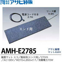 【アサヒ特販】アサヒ雨樋ヒーターAC100V/15m・消費電力600W