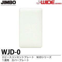 JIMBO J-WIDEシリーズ 2ピースコンセントプレート【JIMBO】J-WIDEシリーズ2ピースコンセントプ...