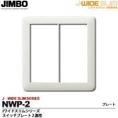 【JIMBO】神保電器J-WIDE SLIMシリーズスイッチプレート2連用NWP-2