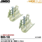 【JIMBO】神保電器J-WIDE SLIMシリーズはさみ金具2個1組JIMBO製取付枠専用品厚壁用(6~18mm)BH-18