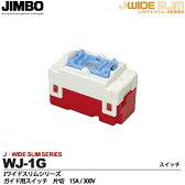 【JIMBO】神保電器J-WIDE SLIMシリーズスイッチ本体ガイド用スイッチ片切15A/300V表示灯:100V用WJ-1G