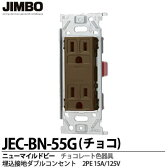 【JIMBO】神保電器ニューマイルドビーシリーズチョコレート色器具埋込接地ダブルコンセント(金属枠)2PE 15A/125Vチョコレート色JEC-BN-55G(チョコ)