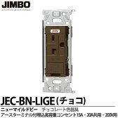 【JIMBO】神保電器ニューマイルドビーシリーズチョコレート色器具アースターミナル付埋込高容量コンセント(金属枠)2PE 15A20A/250V200V用チョコレート色JEC-BN-LIGE(チョコ)