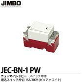 【JIMBO】神保電器ニューマイルドビーシリーズスイッチ本体埋込スイッチ片切(15A/300V)ピュアホワイトJEC-BN-1PW