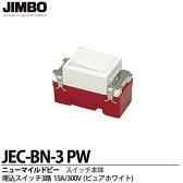 【JIMBO】神保電器ニューマイルドビーシリーズスイッチ本体埋込スイッチ3路(15A/300V)ピュアホワイトJEC-BN-3PW