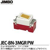【JIMBO】神保電器ニューマイルドビーシリーズスイッチ本体ガイド用埋込オーロラマークスイッチ3路(15A/300V)(表示灯100V)ピュアホワイトJEC-BN-3MGRPW