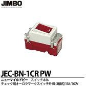 【JIMBO】神保電器ニューマイルドビーシリーズスイッチ本体チェック用埋込オーロラスイッチ片切(15A/300V)3線式(表示灯100V)ピュアホワイトJEC-BN-1CRPW
