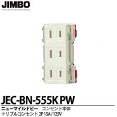 【JIMBO】神保電器ニューマイルドビーシリーズトリプルコンセント2P 15A/125VJEC-BN-555KPW
