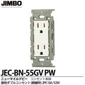 【JIMBO】神保電器ニューマイルドビーシリーズ接地ダブルコンセント(絶縁枠)2PE 15A/125VJEC-BN-55GVPW
