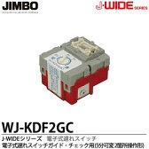 【JIMBO】神保電器J-WIDEシリーズ電子式遅れスイッチ本体ガイド・チェック用5分可変形2箇所操作形WJ-KDF2GC