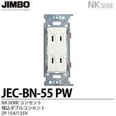 【JIMBO】神保電器NKシリーズ配線器具NKシリーズ適合器具埋込ダブルコンセントJEC-BN-55(PW)