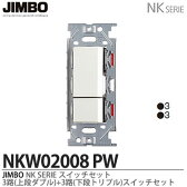 【JIMBO】神保電器NKシリーズ配線器具NKシリーズ適合器具3路スイッチダブルセットNKW02008(PW)