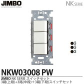 【JIMBO】神保電器NKシリーズ配線器具NKシリーズ適合器具3路スイッチトリプルセットNKW03008(PW)