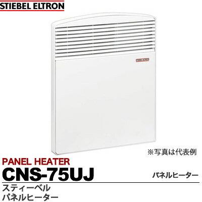 【STIEBEL】スティーベル自然対流式電気パネルヒーター電圧:200V消費電力:500WW370mm×H450mm×D78mm質量:3.8kgCNS-50UJ
