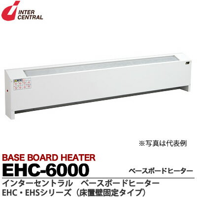 【インターセントラル】ベースボードヒーター自然対流方式ベースボード型電気暖房器EHCシリーズ床置壁固定タイプサーモスタット別売・ブラケット付属単相200V/6.0kwEHC-6000