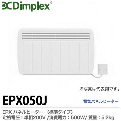 【DIMPLEX】センシュアルSASラジエーターヒーター〈標準タイプ〉定格電圧:200V/消費電力:500WSAH0405-500