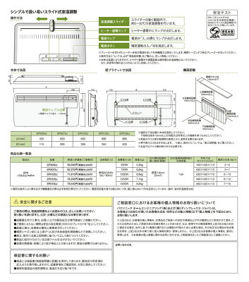 【Dimplex】ディンプレックスEPXパネルヒーター定格電圧:単相200V(50Hz/60Hz)/消費電力:500W質量:5.2kg外形寸法:W450×H430×D110EPX50J