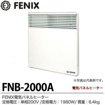 【FENIX】フェニックス電気パネルヒーター定格電圧:200V定格電力:380W寸法:W384×H450×D80重量:2.9kgFNB-350A