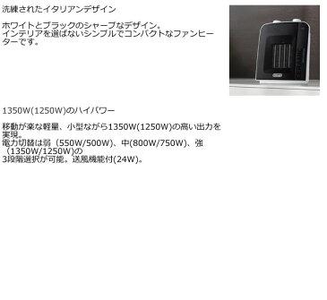【DeLonghi】デロンギセラミックファンヒーター100V/1350W(1250W)電力切替:強1350(1250)/中800(750)/弱550(500)色:ホワイト+ブラックDCH6031J