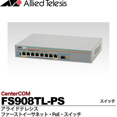 【Allied Telesis】アライドテレシスファーストイーサネット・PoE・スイッチFS908TL-PS:電材PROショップ Lumiere