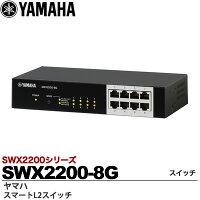 【YAMAHA】ヤマハスマートL2スイッチSWX2200シリーズPoE給電可能ポート:8SWX2200-8PoE