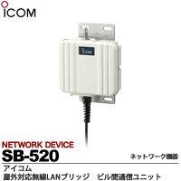 【ICOM】無線対応LANブリッジビル間通信ユニット寒冷地対応SB-520